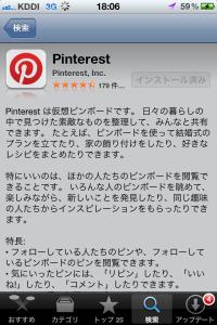Pinterest紹介画像