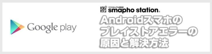 Android プレイストア エラーの原因と解決方法