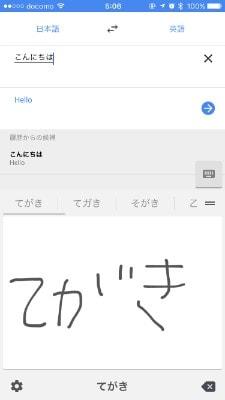 スマホの翻訳アプリがすごすぎる!!とうとうリアル翻訳こん○ゃくを手に入れました。_04