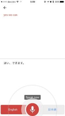 スマホの翻訳アプリがすごすぎる!!とうとうリアル翻訳こん○ゃくを手に入れました。_07