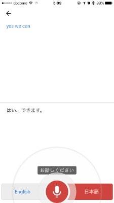スマホの翻訳アプリがすごすぎる!!とうとうリアル翻訳こん○ゃくを手に入れました。_08
