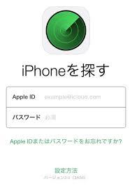 iPhoneを探すメニュー画像