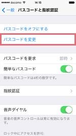 iPhoneのパスコードを変更する画像