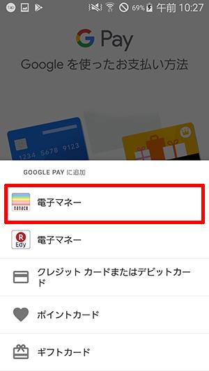 Google Pay アカウント登録画像