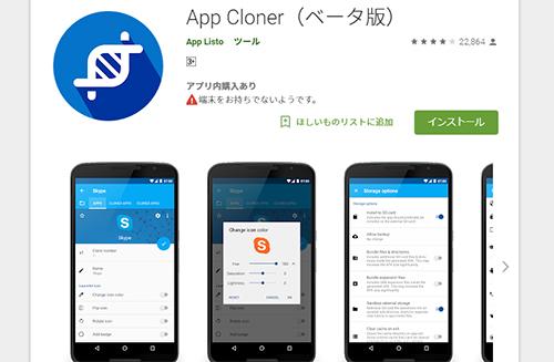 App Cloner 画像