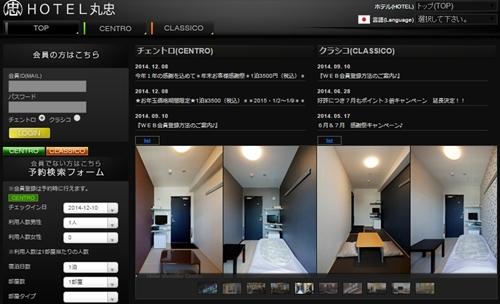 ビジネスホテル 東京 格安 長期滞在8
