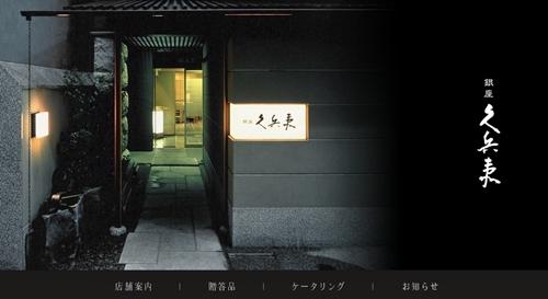 接待 新宿 寿司 おすすめ 個室7