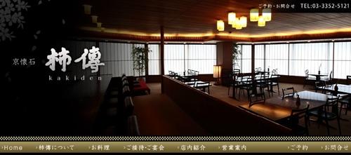 接待 新宿 個室 和食 おすすめ6