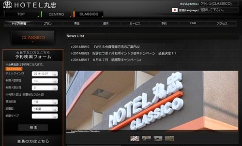 ビジネスホテル 東京 格安 女性6