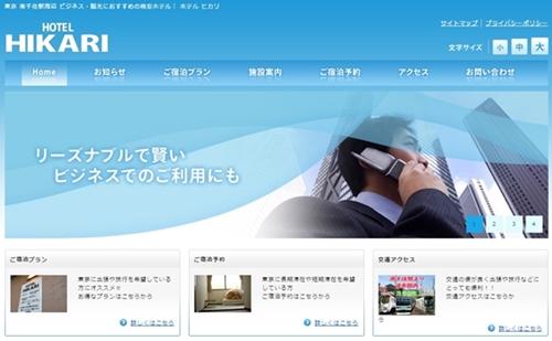 ビジネスホテル 東京 格安 長期滞在1
