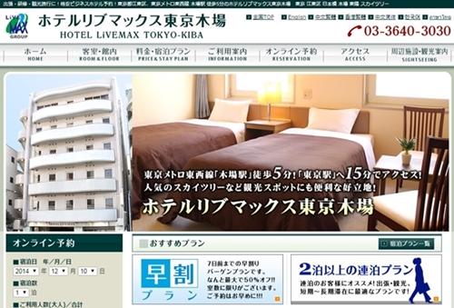 ビジネスホテル 東京 格安 長期滞在2