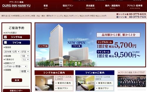 ビジネスホテル 東京 格安 女性3