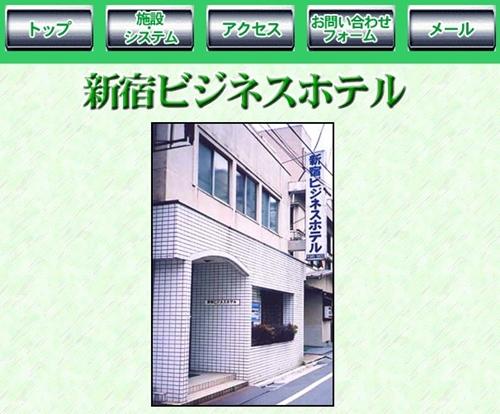 ビジネスホテル 東京 格安 新宿2