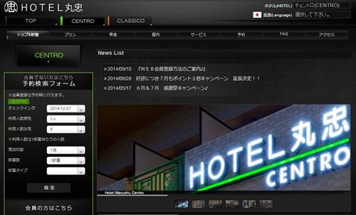ビジネスホテル 東京 格安 女性4