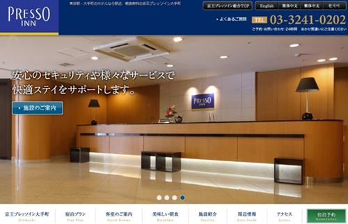ビジネスホテル 東京 格安 女性1