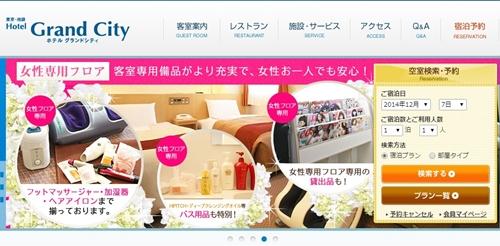 ビジネスホテル 東京 格安 女性2