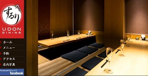 接待 新宿 個室 和食 おすすめ5