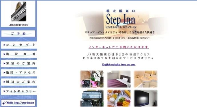 ビジネスホテル 新大阪駅 近く おすすめ12