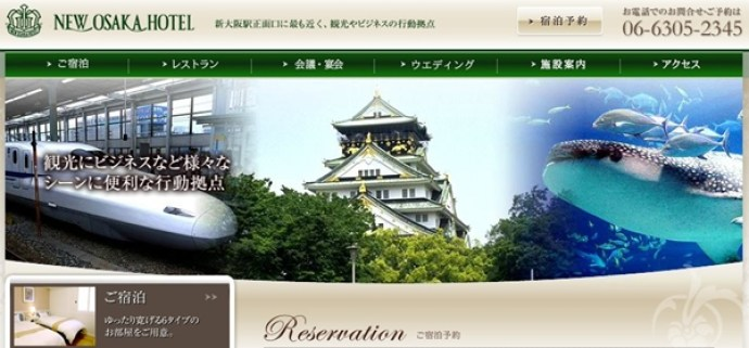 ビジネスホテル 新大阪駅 近く おすすめ2