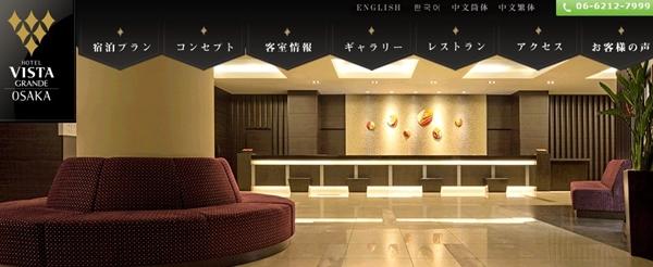 ビジネスホテル なんば駅 当日予約 人気 ホテル集7