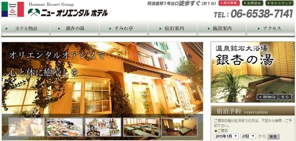 本町 大阪 ビジネスホテル おすすめ ランキング4