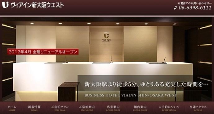 ビジネスホテル 新大阪駅 近く おすすめ11