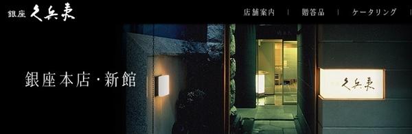銀座 接待 寿司 個室5