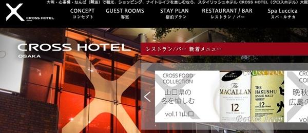 ビジネスホテル なんば駅 当日予約 人気 ホテル集1