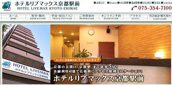 京都駅 周辺 ホテル 格安6