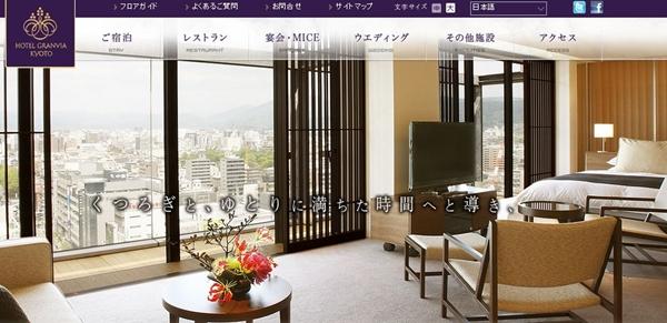 京都駅 周辺 ホテル おすすめ3
