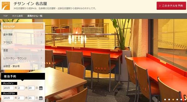 名古屋駅 周辺 ホテル おすすめ1
