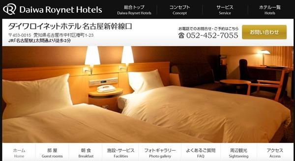 名古屋駅 周辺 ホテル おすすめ6
