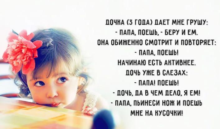 Фразы о дочке на картинках