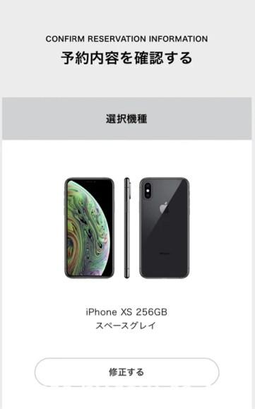 iPhone xs 予約内容確認画面