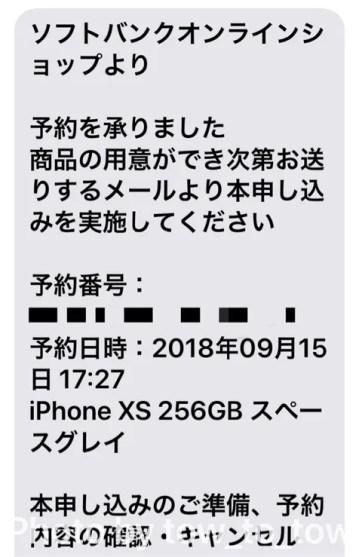 iPhone xs 予約完了メール
