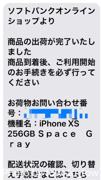 iPhone xs 出荷完了メール