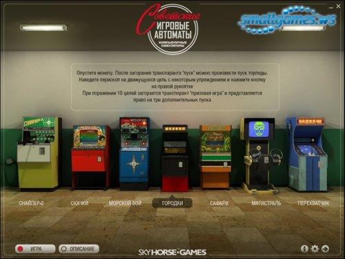 Включить игровые автоматы