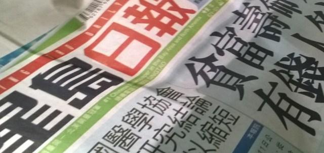 Chinese Newspaper at SFO
