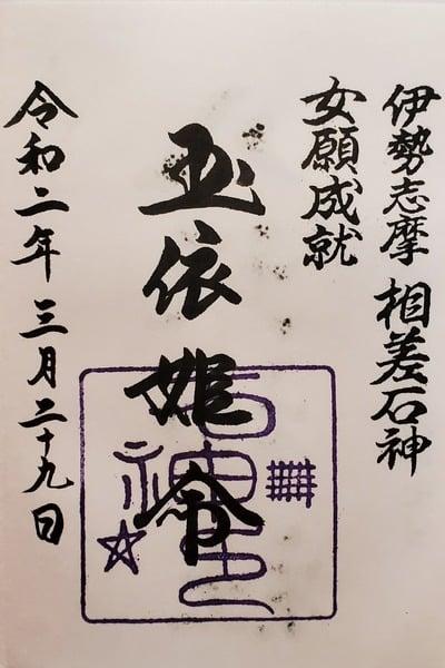 石神神社の御朱印・アクセス情報(三重県松尾駅)|ホトカミ