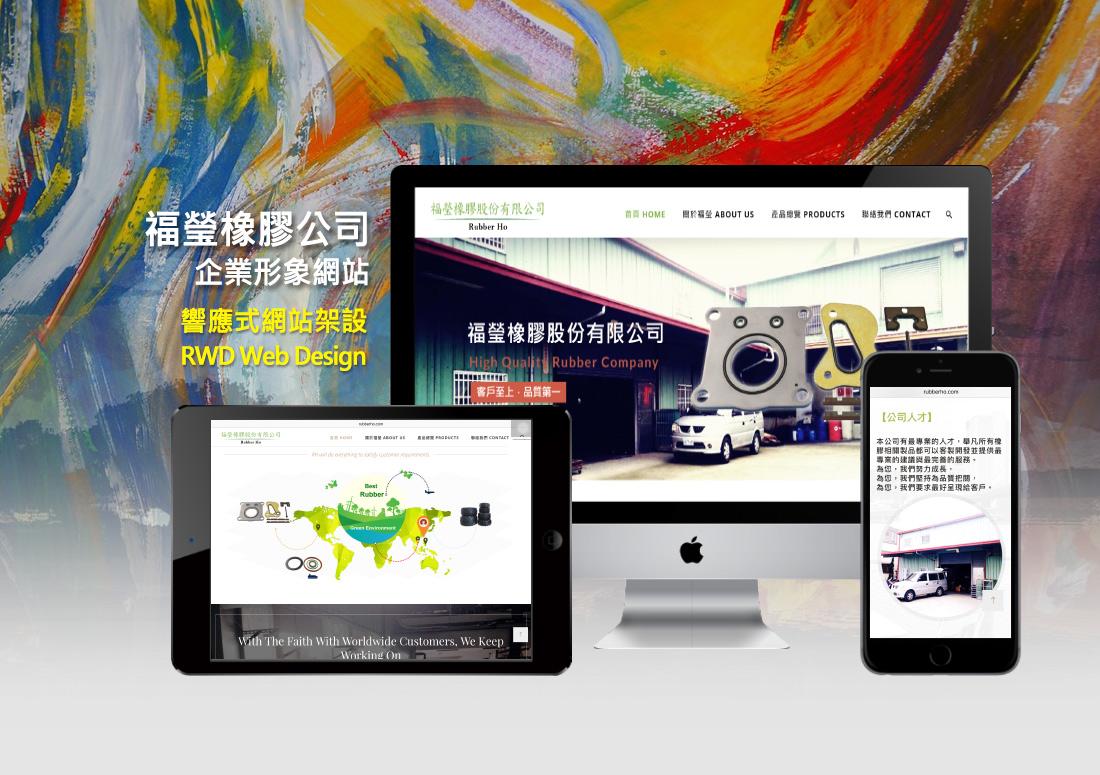 福瑩橡膠公司Rubber-Company-RWD響應式網站設計-Smallray-studio