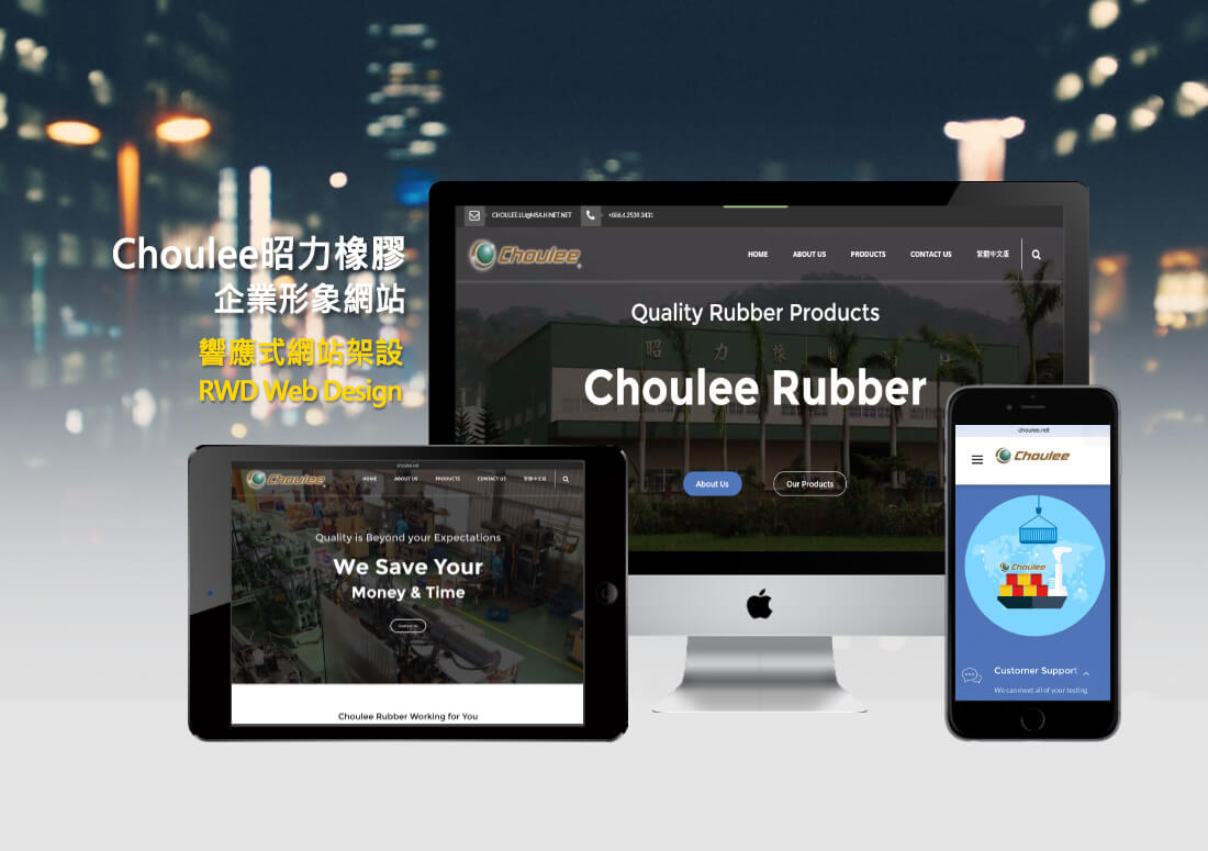Choulee-Rubber昭力橡膠公司-RWD響應式網站設計-Smallray-studio
