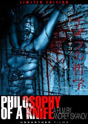 films interdits - Les films d'horreurs les plus gores et immoraux de tous les temps philosophy knife aff