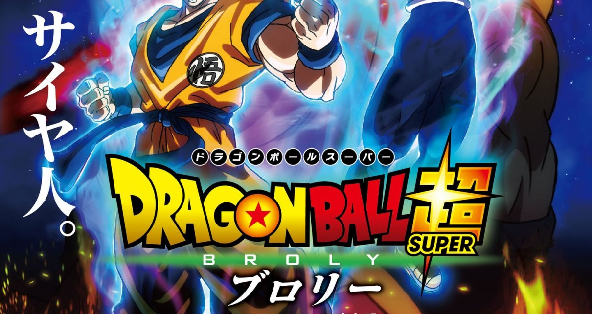 sdcc 2018 - Dragon Ball Super : Broly, une bande-annonce explosive !