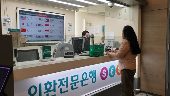 PHP to KRW money changer at Incheon airport