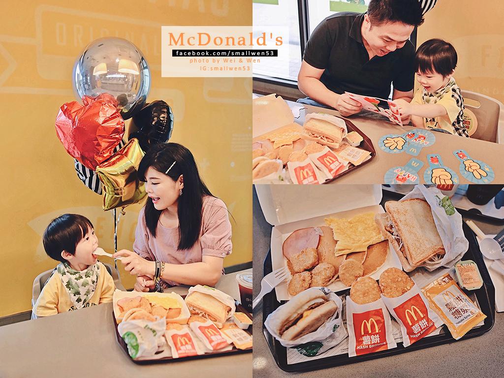 【臺中美食】全家都愛好吃又豐富的麥當勞2019早餐菜單♥豬肉滿福堡我的最愛! - 小文甜生活