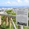 【沖縄浦添】ハクソー・リッジに行って来た!ワカリジーまでの行き方解説