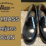 【レビュー】大人のローファーといえばG.H.BASSの「ローガン」サイズ感、お得に購入するには