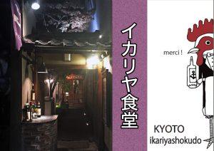 【京都鴨川】イカリヤ食堂で誕生日を祝いました!