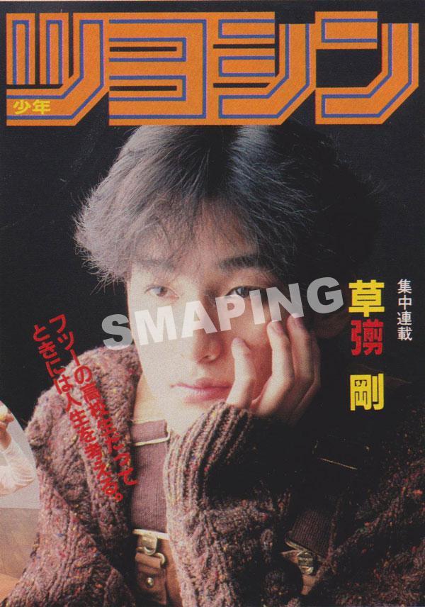 m1990-11-02-01