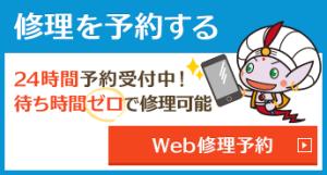 contact1 300x161 - 2/6~2/11までの5日間Web予約割引を行います。
